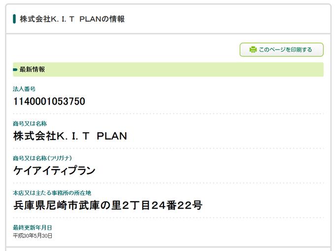 株式会社K.I.T PLANの情報