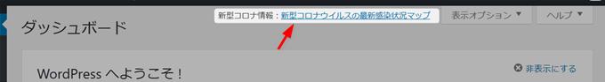 ダッシュボードメッセージの表示例