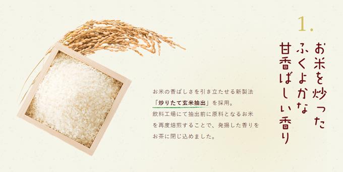 お米の香ばしさを引き立たせる新製法