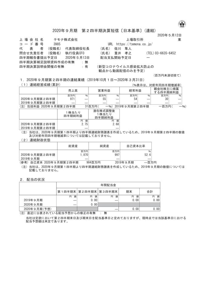 2020年9月期第2四半期決算短信〔日本基準〕(連結)1