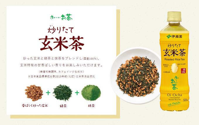 炒った玄米と緑茶と抹茶をブレンドし(国産100%)