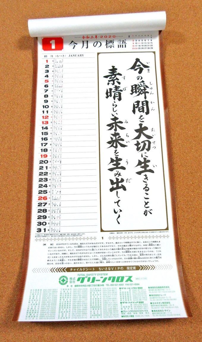 グリーンクロスカレンダー(今月の標語)