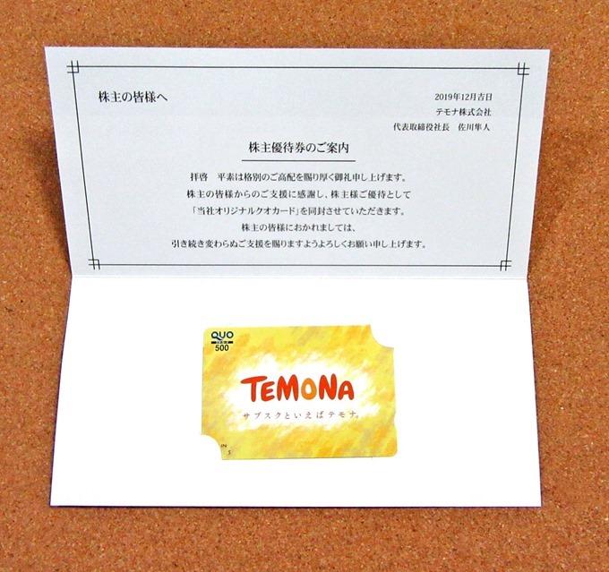 テモナの株主優待券案内を開いた状態