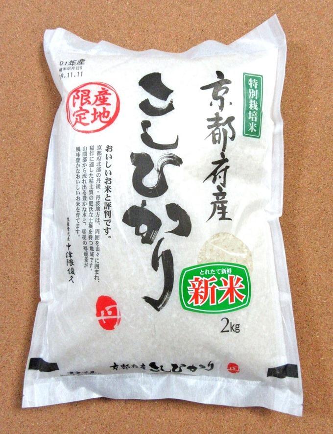 京都府産こしひかり新米2kg