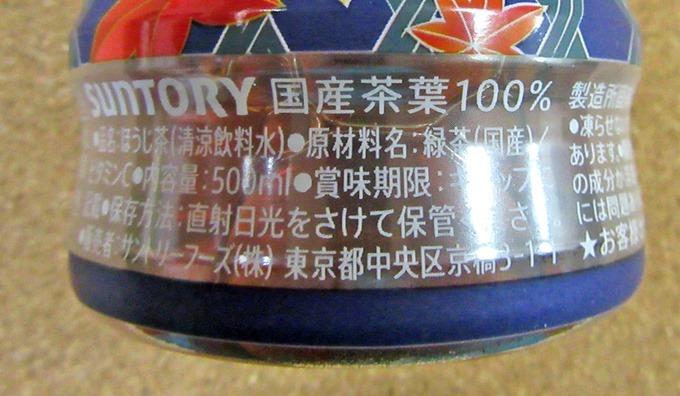 伊藤園焙じ茶の原材料