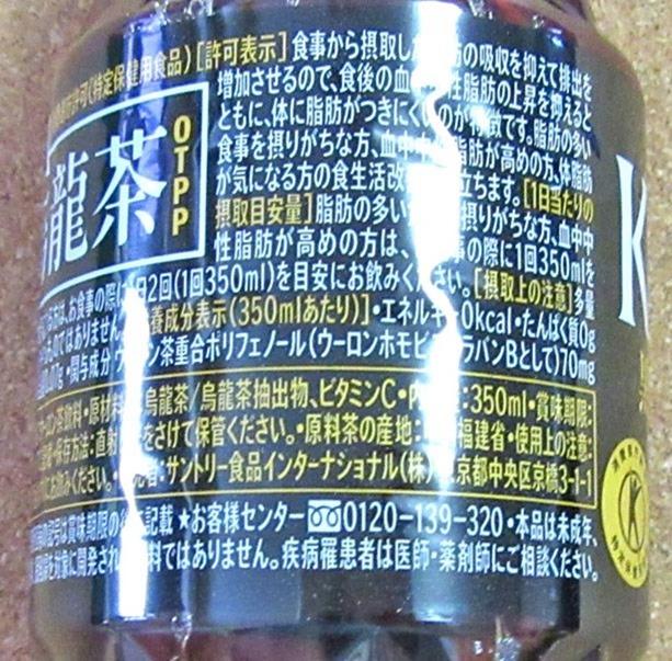 サントリー黒烏龍茶のトクホ許可表示