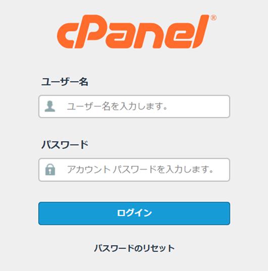 mixhostのcPanelログイン情報