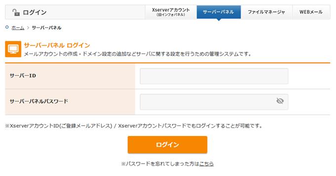 エックスサーバーのサーバーパネルログイン情報