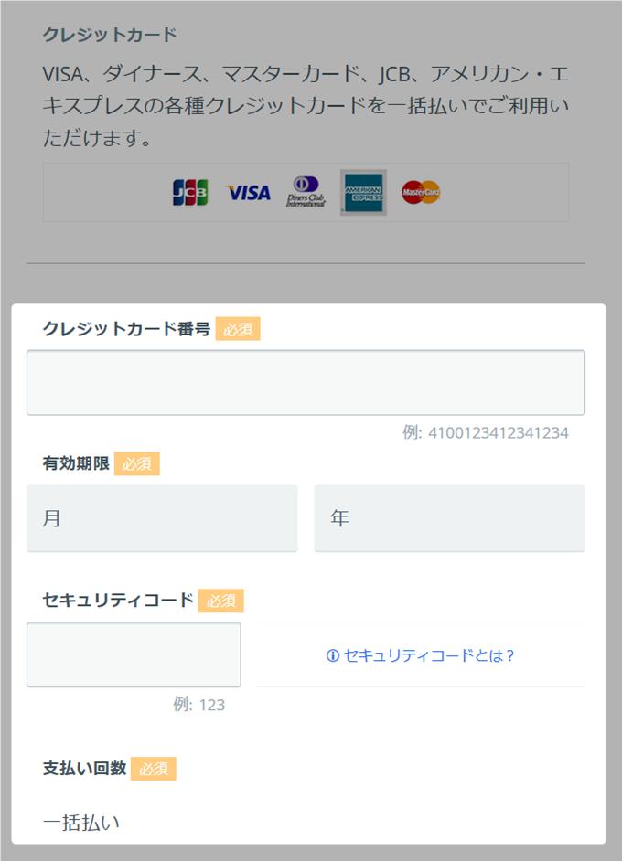 ConoHaショップにクレジットカード情報の入力