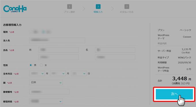 ユーザー情報入力したら「次へ」ボタンを押す