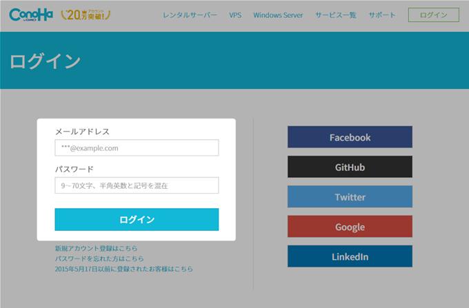ConoHaサーバーのログイン画面
