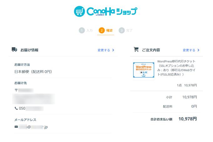 ConoHaショップの注文内容の確認画面
