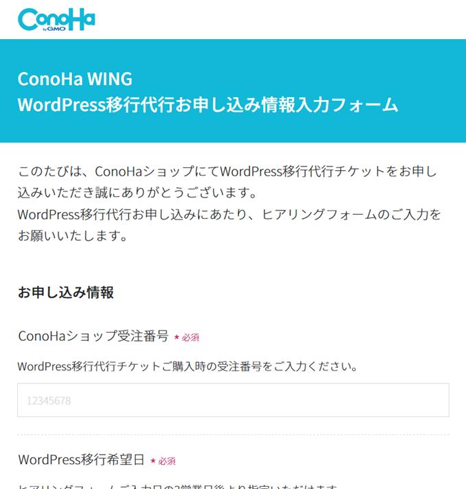 ConoHa WING WordPress移行代行お申し込み情報入力フォーム