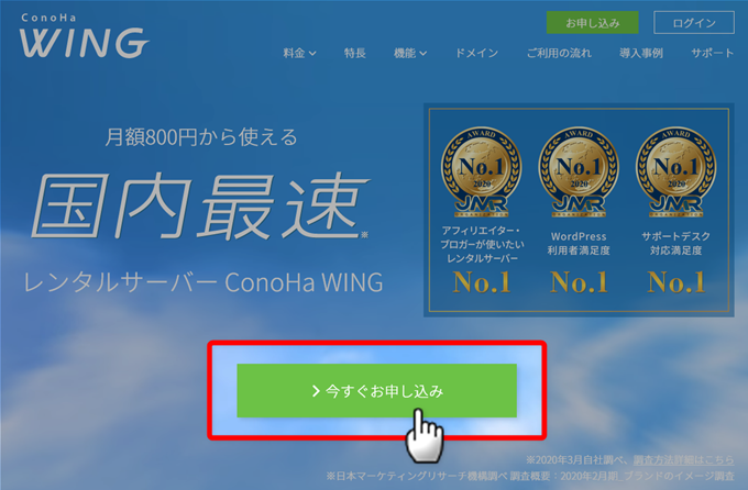 ConoHa WINGの申し込みボタンを押して第一歩
