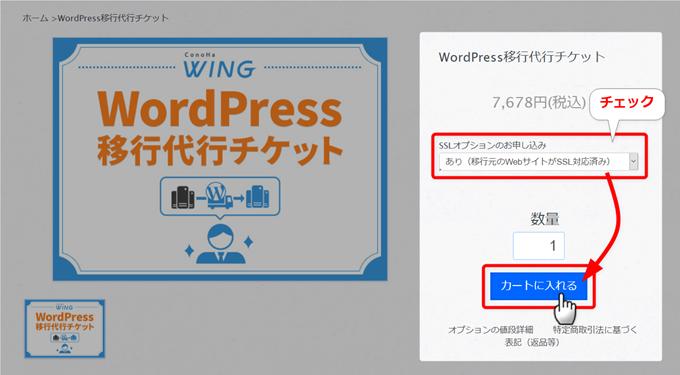 WordPress移行代行チケット