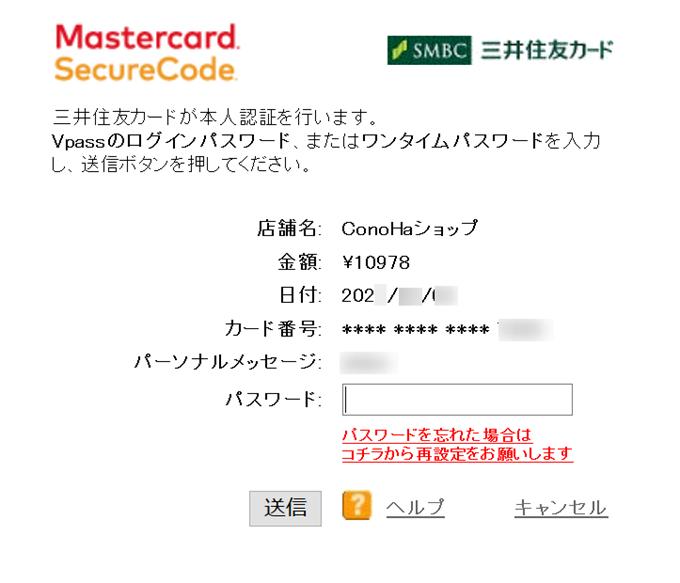 MasterCardのConoHaショップの支払い手続き画面