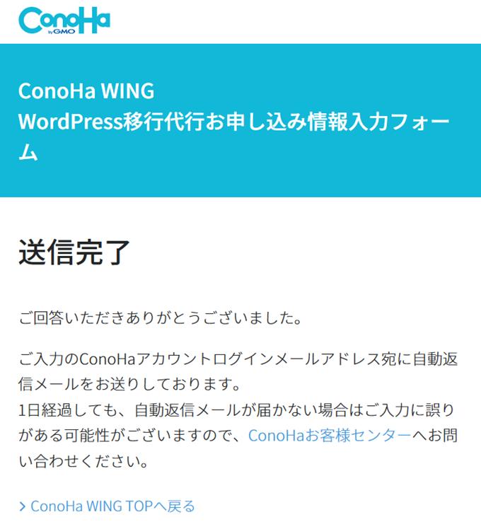 WordPress移行代行お申し込み情報入力フォームの送信完了画面