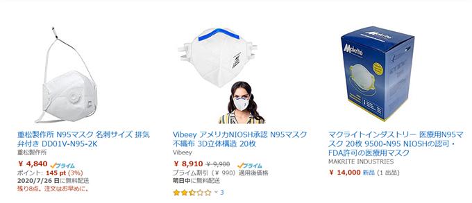 Amazonビジネスで販売しているN95マスク