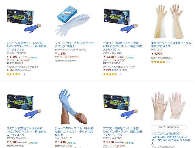 Amazonビジネスで販売している手袋
