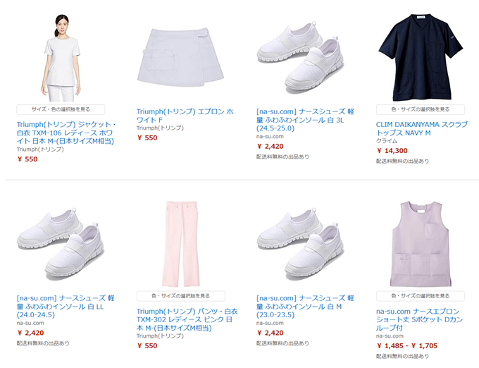 Amazonビジネスで販売している医療従事者向けの制服・シューズ・エプロン