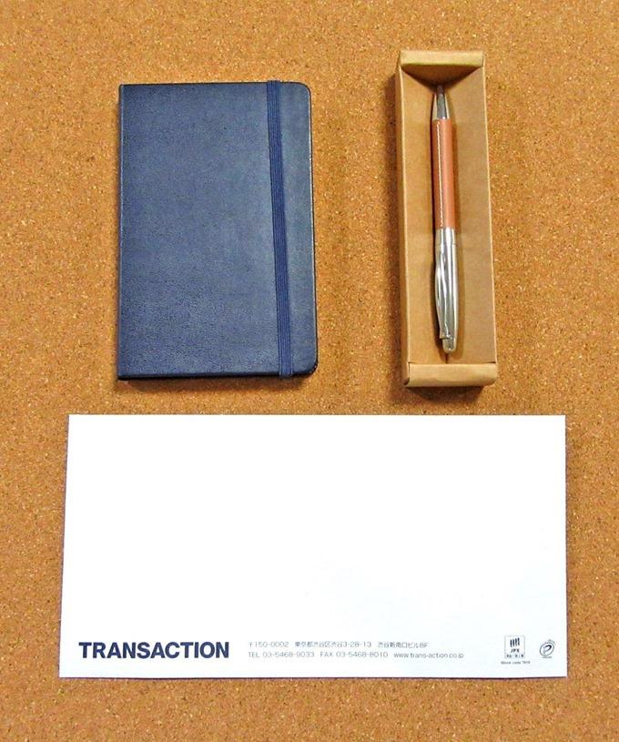 トランザクション株主優待のノートとボールペンセット