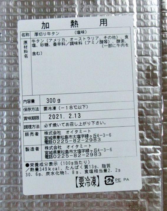 宮城県牛タンの詳細