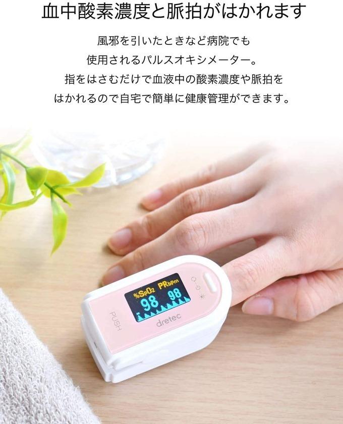 パルスオキシメーターで酸素濃度と脈拍を測る