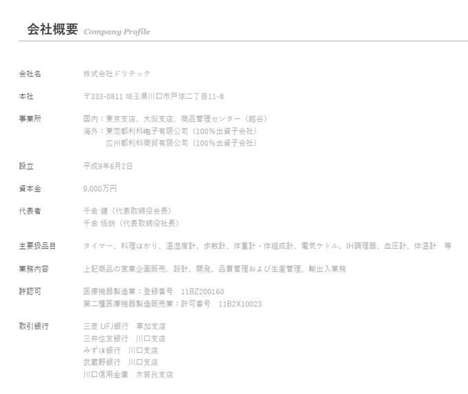 ドリテックは埼玉県の会社
