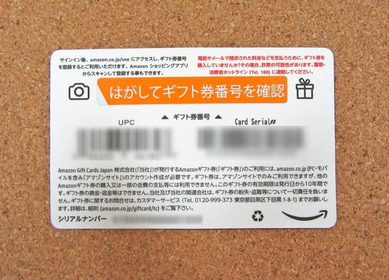 バルーン缶Amazonギフト券カードの裏面(シールつき)