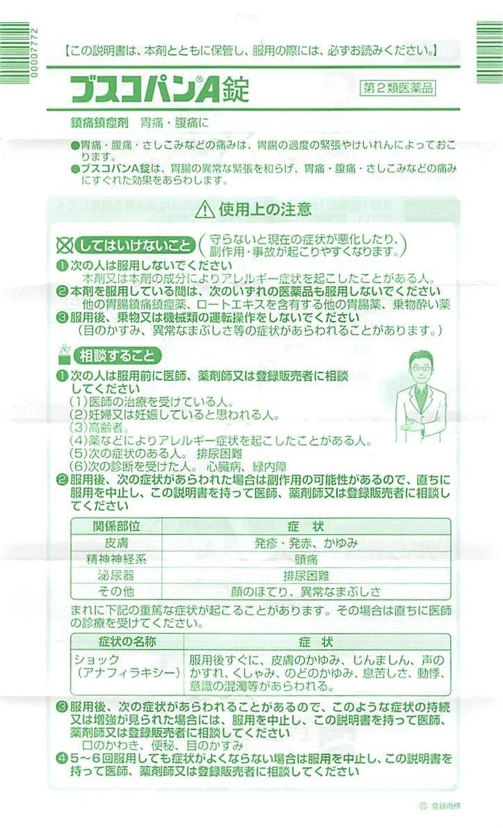 ブスコパンの取り扱い説明書(表)