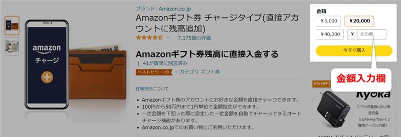 Amazonチャージの金額入力欄