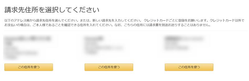 Amazonの請求先住所選択画面