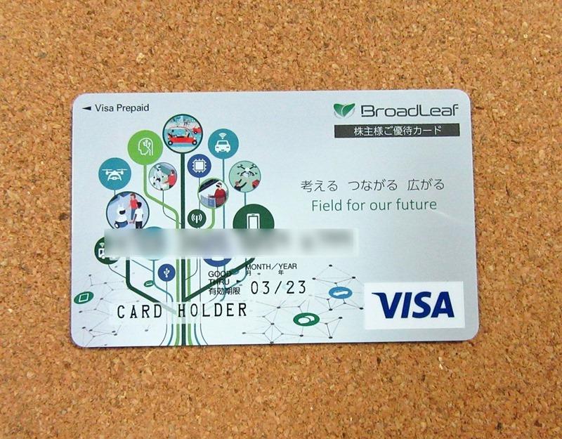 VISAギフトカード(株主優待)