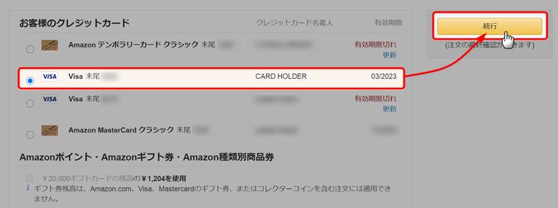 Amazonクレジットカード選択画面