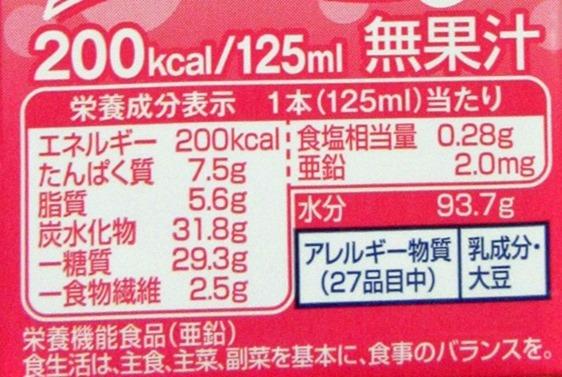メイバランス1本の栄養素