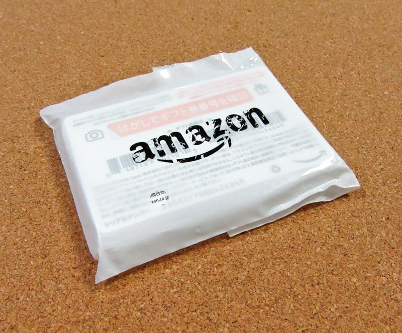 Amazonギフト券(マルチパック・カードタイプ)の簡易包装を斜めから撮影