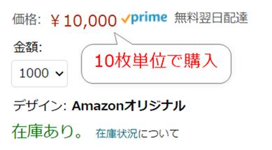 Amazonギフト券マルチパックカードタイプは10枚単位で購入