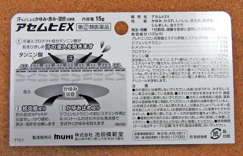 アセムヒEXの箱の裏面
