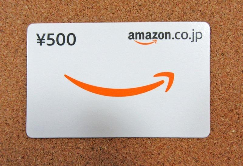 Amazonギフト券マルチパックカードタイプのギフト券1枚
