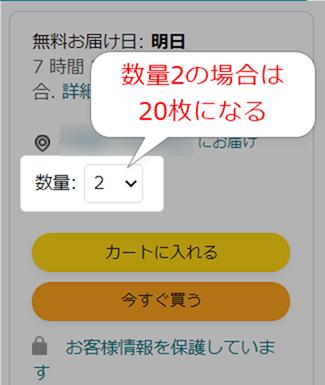 Amazonギフト券マルチパックカードタイプの数量設定