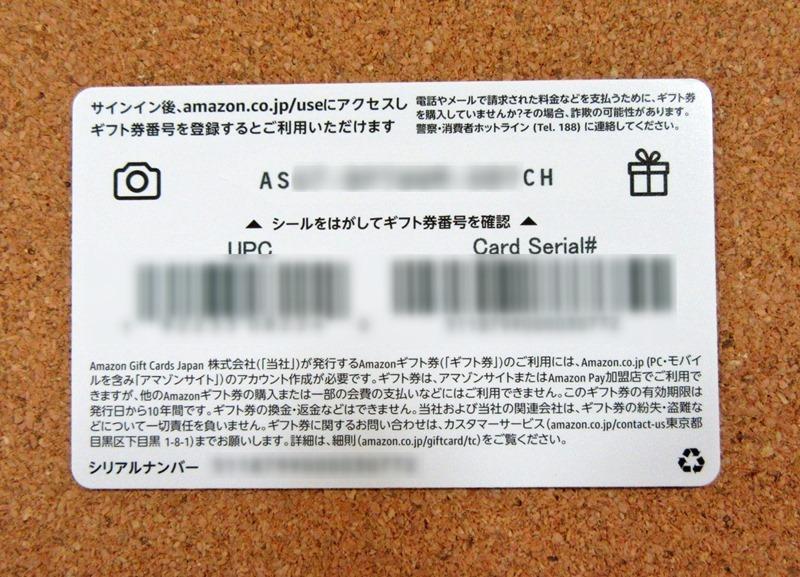 黒白結びきり熨斗のAmazonギフトカード裏面(シールを剥がした状態)