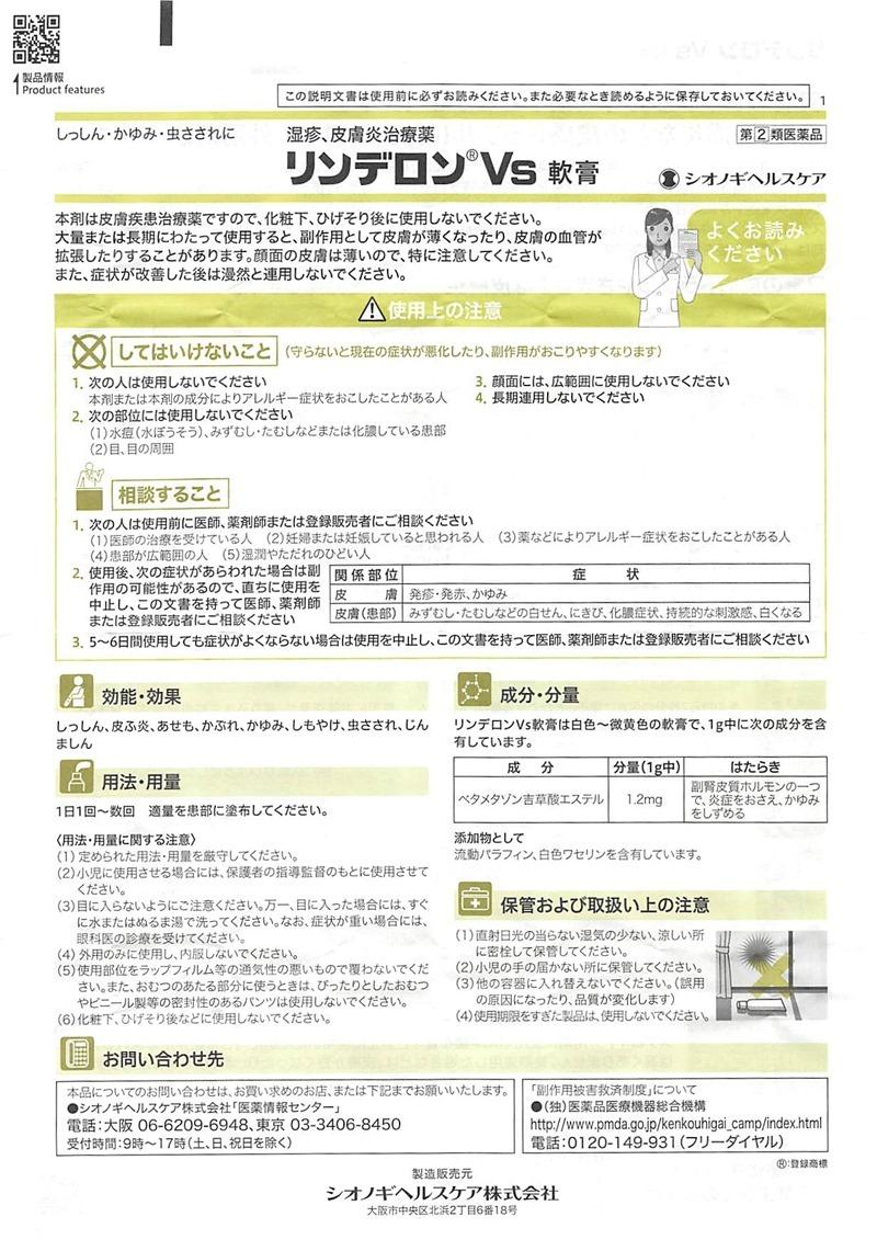 リンデロン軟膏の説明書(表)