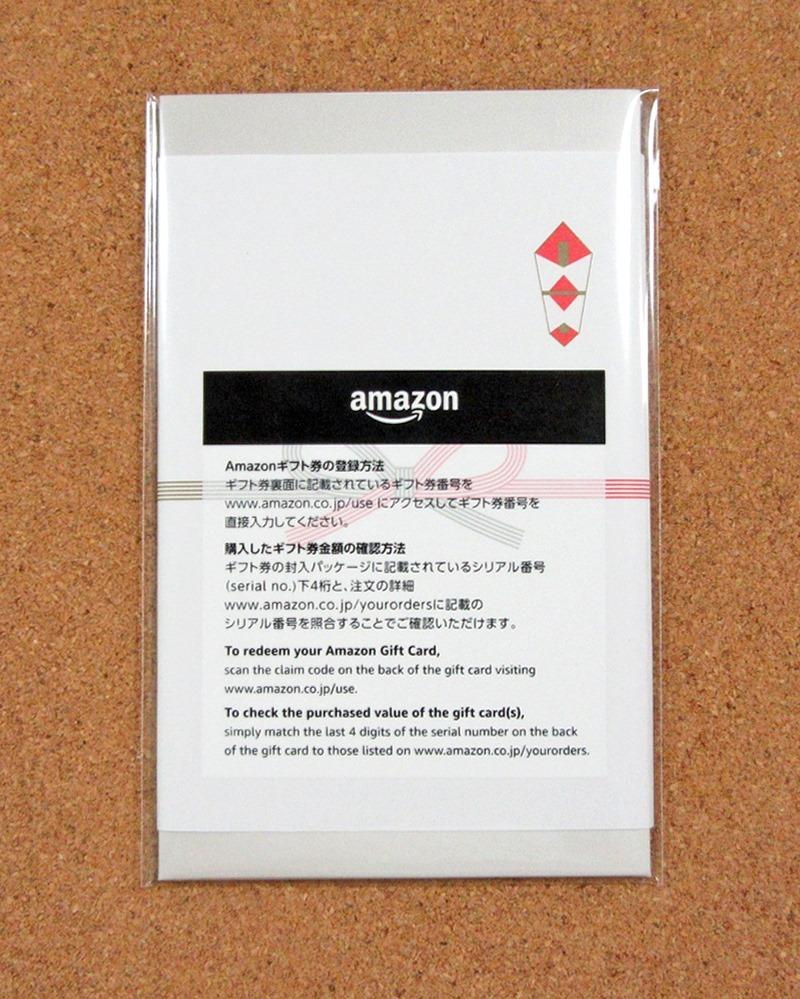 Amazonギフト券封筒タイプ(蝶結び熨斗)の包装