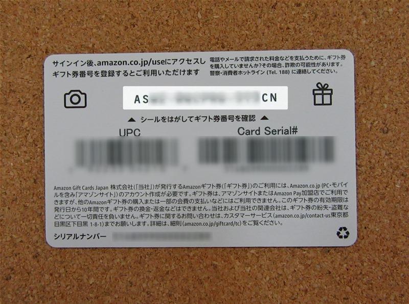 蝶結び熨斗タイプのAmazonギフト券画面(シールを剥がした状態)