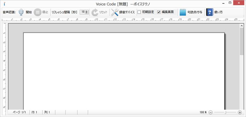 Voice Codeのインターフェース