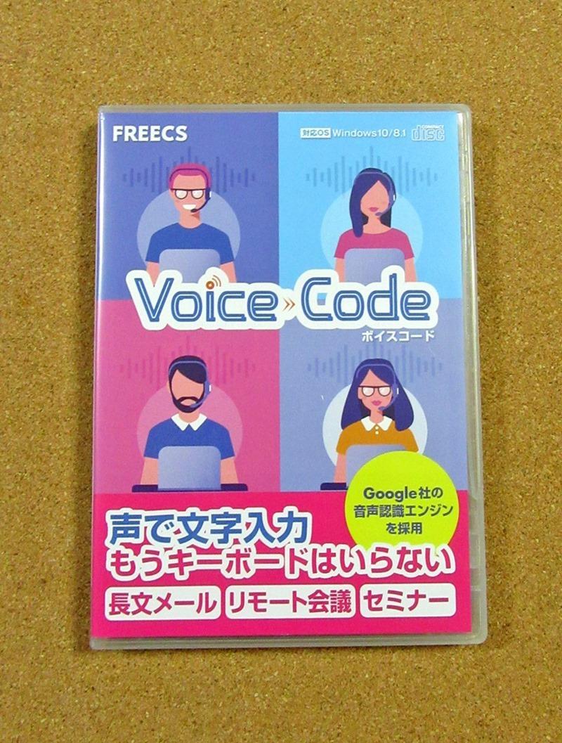 Voice Codeのパッケージ